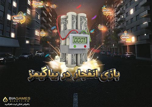 سایت بازی انفجار بیا گیمز Bia Games