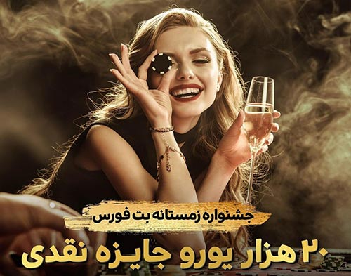 سایت بت فورس BET FORCE