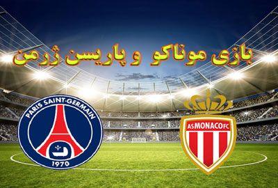 بازی موناکو  و پاریسن ژرمن پیش بینی بازی تیم ترکیب های اصلی