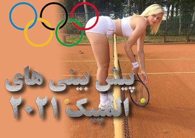 پیش بینی های المپیک 2021 – کی ، کجا و چگونه ؟